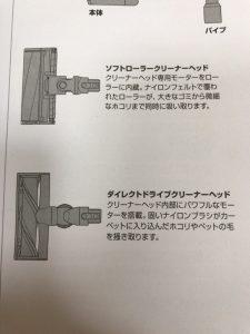 ダイソンV10 クリーナーヘッド 比較