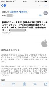 appleID フィッシング