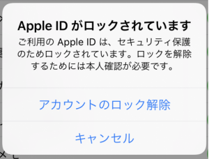 appleID ロックされています