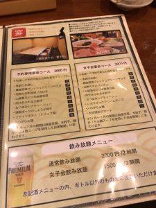 逗子 ラーメン 想 メニュー6