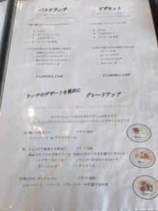 秋谷 DON ランチメニュー2