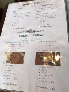 秋谷 DON ランチメニュー