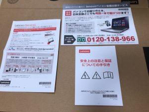Lenovo Ideapad 330S サービスなどチラシ