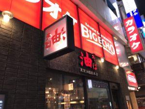 油組総本店 新宿店