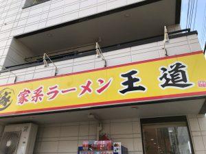 王道 ラーメン 横浜 上中里