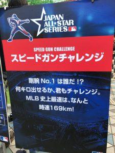 日米野球2018 イベント1