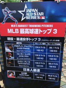 日米野球2018 イベント2