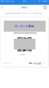 ペイペイのクレジットカード払いの使い方 バーコード表示