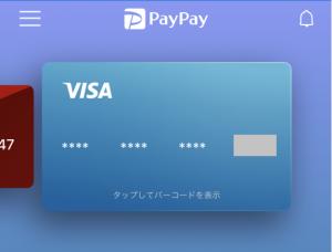 ペイペイのクレジットカード払いの使い方