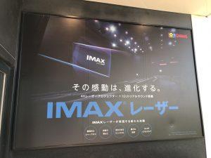 IMAXレーザー 川崎
