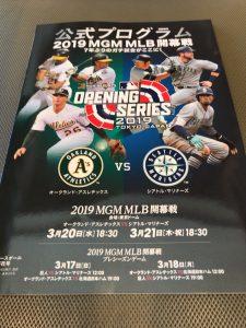 2019 MLB開幕戦 公式プログラム