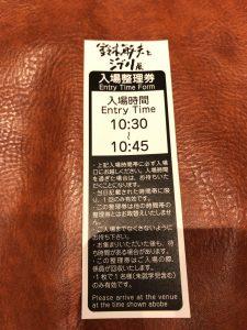 鈴木敏夫とジブリ展 整理券