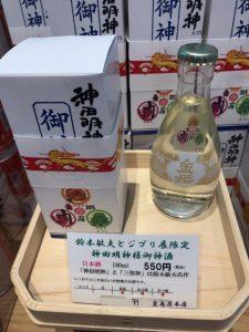 鈴木敏夫とジブリ展 グッズ4