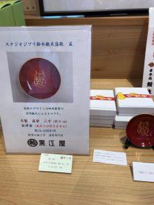 鈴木敏夫とジブリ展 グッズ5