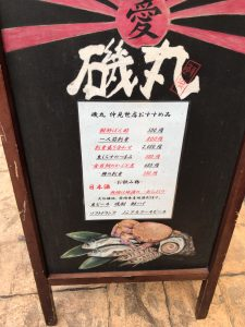 熱海 磯丸 メニュー2