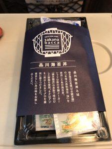 品川駅で買える海鮮駅弁のおすすめ