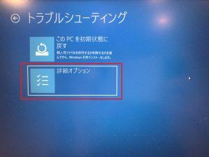 レノボのファンクションキー設定の切り替え方法 その2 トラブルシューティング画面
