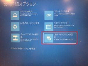 レノボのファンクションキー設定の切り替え方法 その2 詳細オプション画面