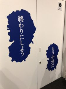 I進撃の巨人展FINAL ウォール・マリア奪還作戦025