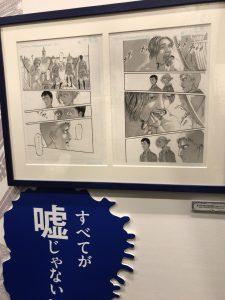 I進撃の巨人展FINAL 感想その4 原画04
