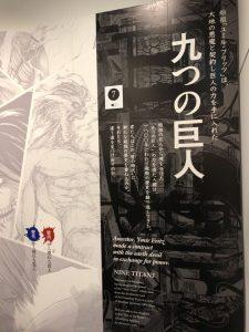 進撃の巨人展FINAL 九つの巨人 原画と説明01