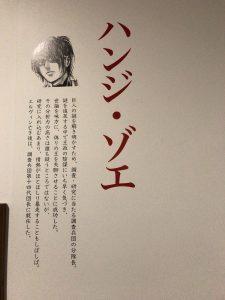 進撃の巨人展FINAL 英雄たち ハンジ・ゾエ01