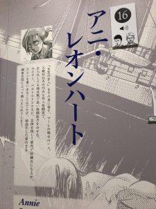 進撃の巨人展FINAL マーレの戦士と候補生たち アニ・レオンハート01