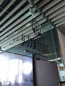 進撃の巨人展FINAL リーブス商会CAFE01