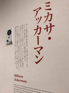 進撃の巨人展FINAL後期 ミカサ・アッカーマン 原画展示01