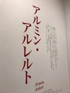 進撃の巨人展FINAL後期 アルミン・アルレルト 原画展示01