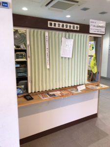 鎌倉警察署交通安全協会