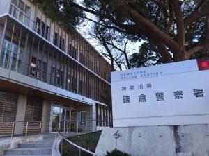 鎌倉警察署001