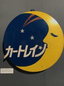 天空ノ鉄道物語 01