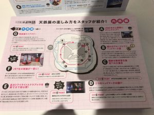 天空ノ鉄道物語館内図2