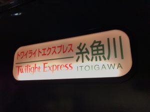 天空ノ鉄道物語 トワイライトエクスプレス09