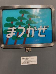 天空ノ鉄道物語 02