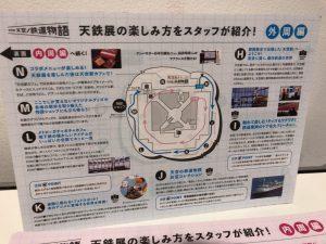 天空ノ鉄道物語館内図1