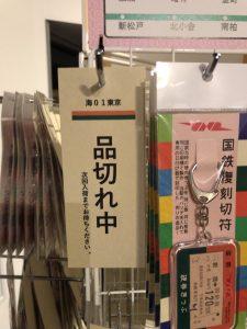 天空ノ鉄道物語グッズ07