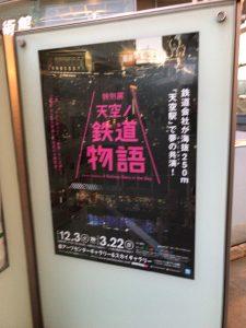 天空ノ鉄道物語1