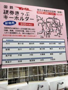 天空ノ鉄道物語グッズ06