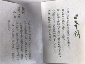 赤福 3月の朔日餅 よもぎ餅05